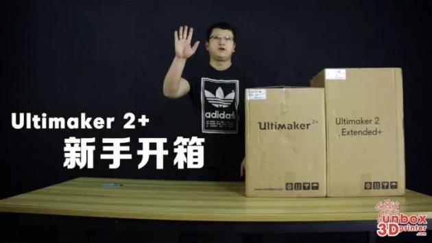 Ultimaker 3 新手开箱